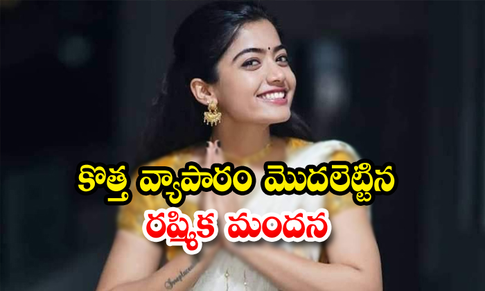 Rashmika Tollywood Bangalore Beauty Parlor Telugu Heroins