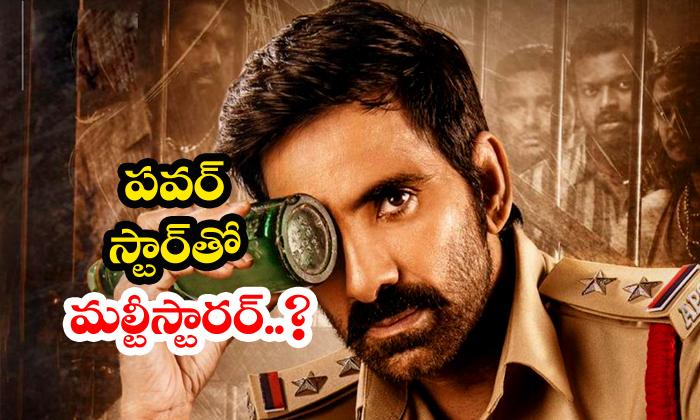 Raviteja Pawan Kalyan Multistarrer Movie