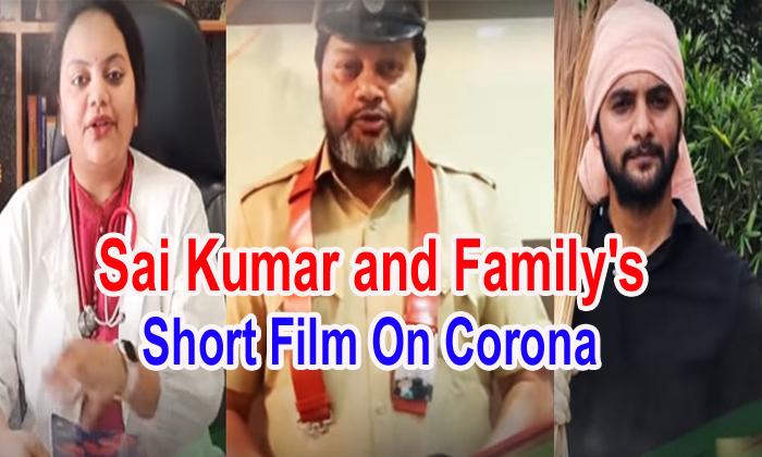 Sai Kumar And Family's Short Film On Corona