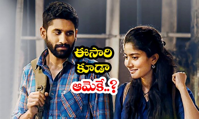 Sai Pallavi Given Importance In Lovestory