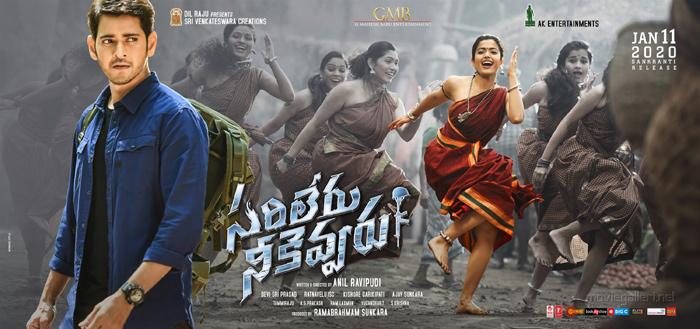 Telugu Baahubali Record, Gemini Tv, Mahesh Babu, Sarileru Neekevvaru, Trp Ratings, Ugadi-Movie-English