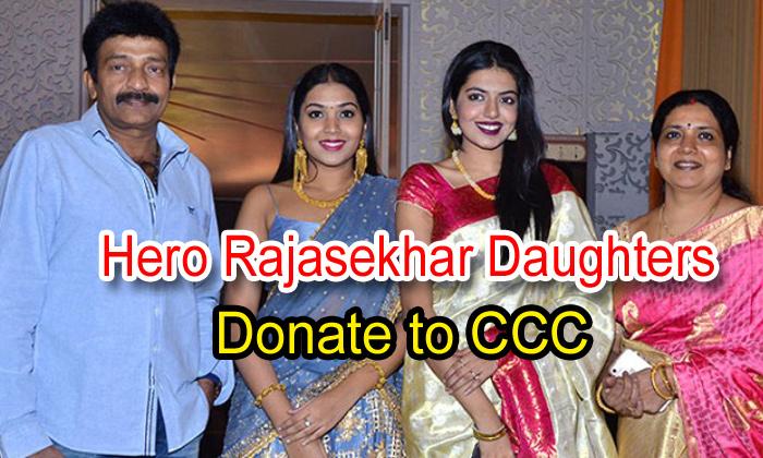 Hero Rajasekhar Daughters Donate To Ccc