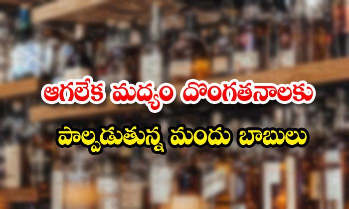 Wines Stealing Krishna District News Krishna District Crime News