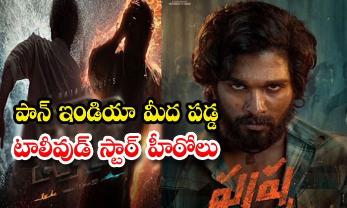 Tollywood Bollywood Telugu Cinema Allu Arjun Rrr Ntr And Tarak