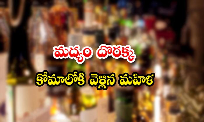 Woman Coma East Godavari News Wines News Alcohol News