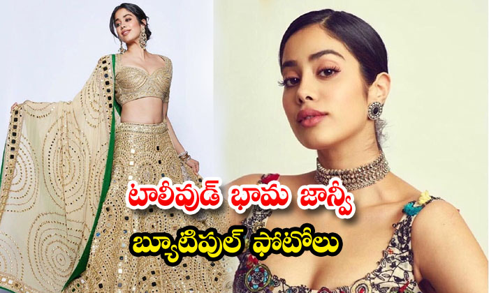 actress Janhvi Kapoor beautiful images
