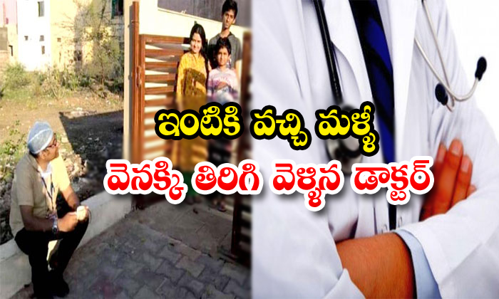 Covidi 19 Corona Virus Lock Down Doctors Sudheer Dehariya Sivaraj Singh Chowhan