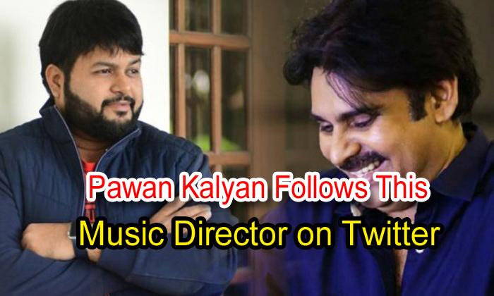 Pawan Kalyan Follows This Music Director On Twitter