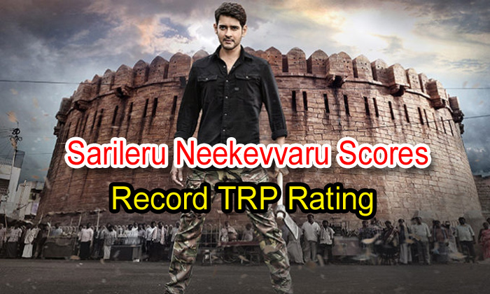 TeluguStop.com - 'sarileru Neekevvaru' Scores Record Trp Rating