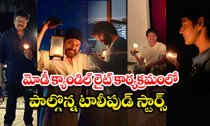Tollywood celebrities follows p m modi 9pm 9min candle challenge