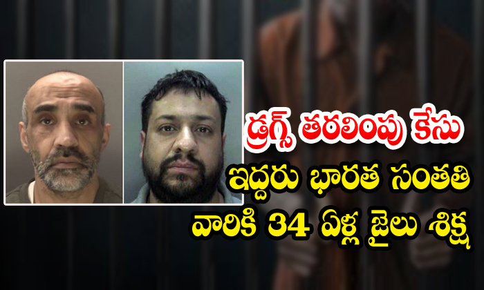2 Indian Origin Men Jailed In Largest Drugs Bust In Uk