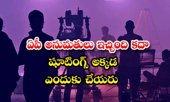 Ap Govt Movie Shooting Permission