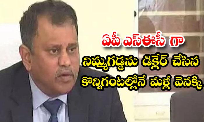 Apsec Withdraws Nimmagadda Appoinment Orders