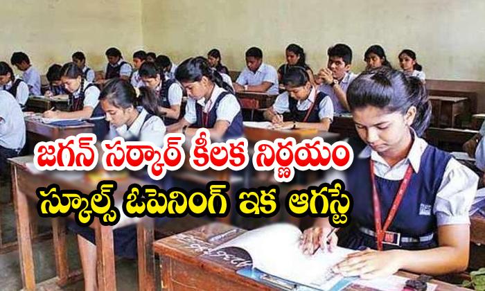 Ap Cm Jagan Ap Schools Lock Down