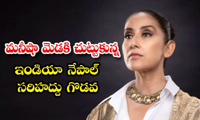 Manisha Koirala Gets Trolled For Supporting Nepals New Map