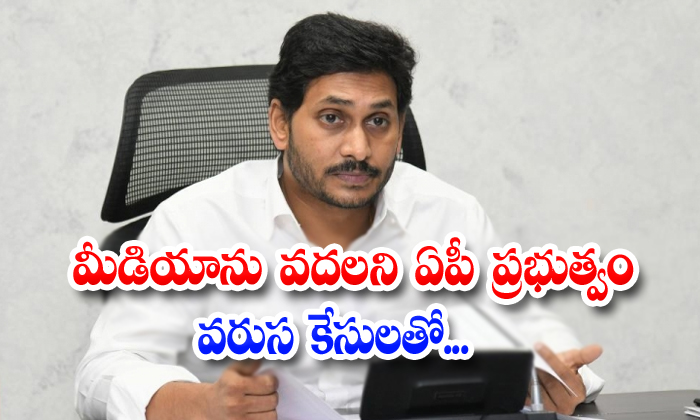 Ycp Ap Media Tv5 Jagan