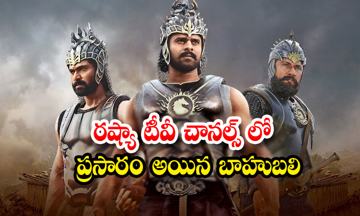 Bahubali Movie Russian Language