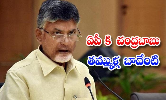 Chandrababu Letter Andhra Dgp Vizag