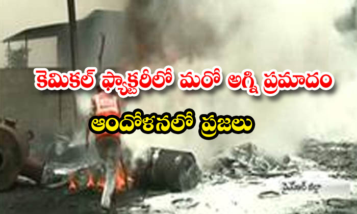 Fire Accident At Chemical Factory In Kadapa