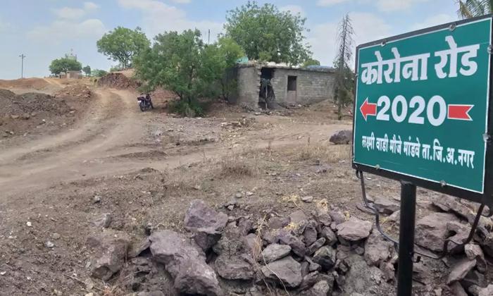 కరోనా రోడ్, ఎక్కడో తెలుసా…-Breaking/Featured News Slide-Telugu Tollywood Photo Image