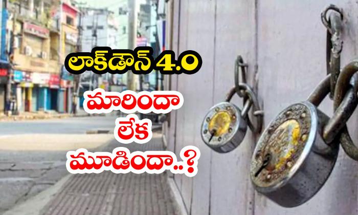 ముగుస్తున్న లాక్డౌన్ 4.0.. మారిందా లేక మూడిందా?