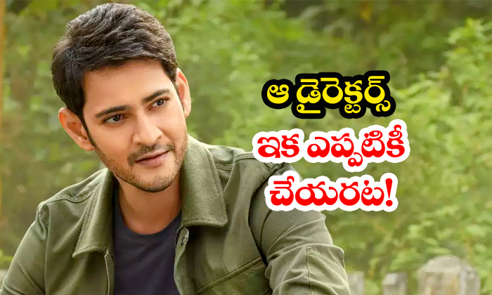 Directors Hurt By Mahesh Babu Will Not Do Forever