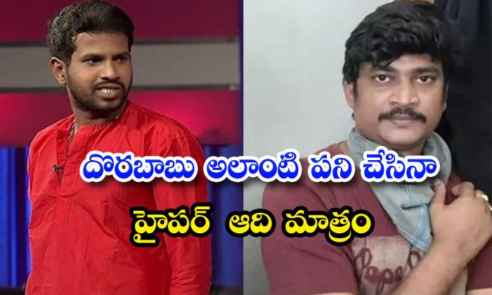 Comedian Hyper Aadi Is Doing Financial Help To The Dorababu