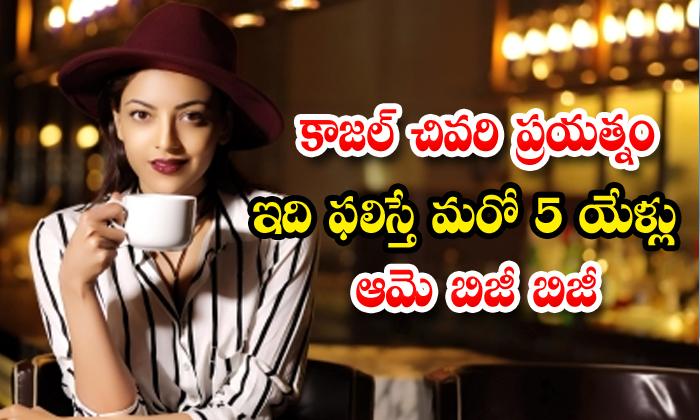Kajal Agarwal Lady Oriented Movie Tollywood