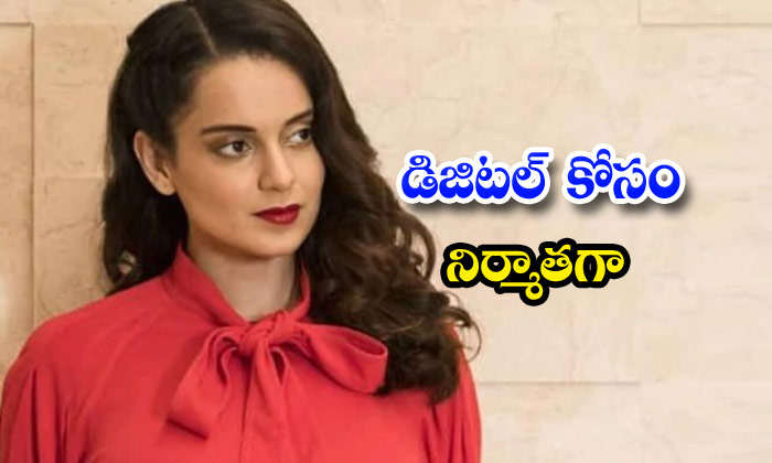 Kangana Ready To Built Production House For Digital