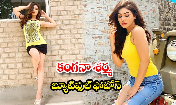 Kangna Sharma latest HD images