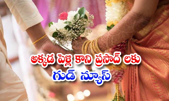 Karnataka Government Marriage