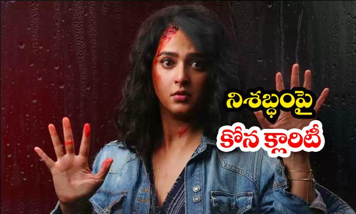 Kona Venkat Gives Clarity On Nishabdham