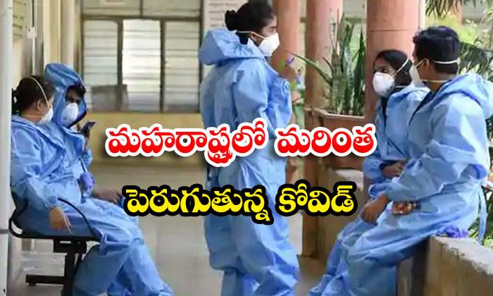 Maharashtra Corona Cases Cpf