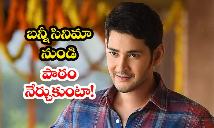 Mahesh Babu Next Movie To Go Carefully