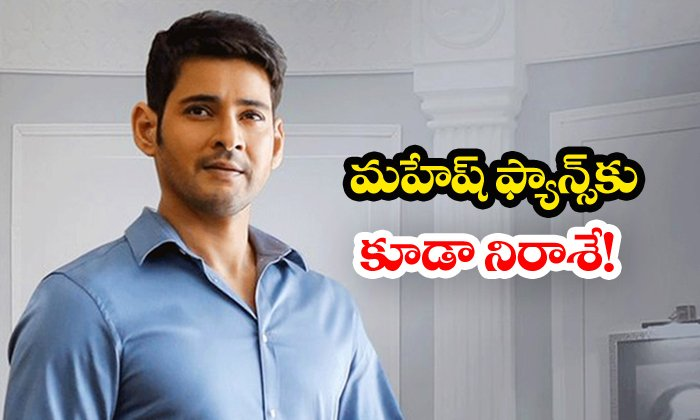 Mahesh Fans Disappointed With No Celebrations