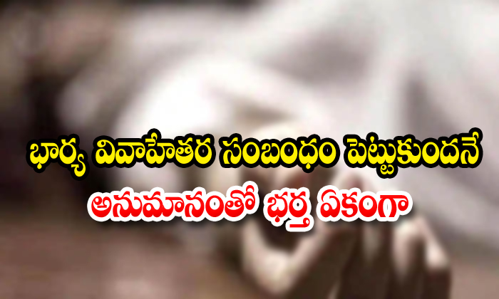 TeluguStop.com - Man Killed His Wife In Kurnool