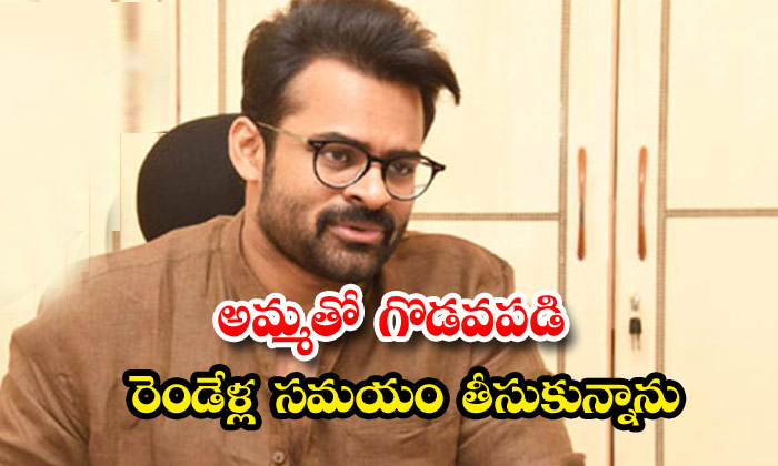 Sai Dharam Tej Marriage News