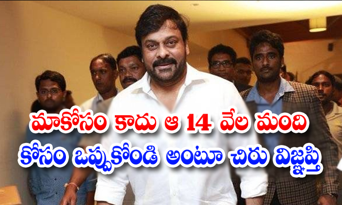 Chiranjeevi Telangana Movie Shootings