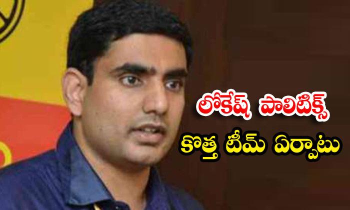 Nara Lokesh Politics Tdp Working President