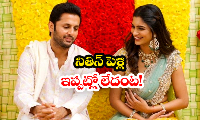Nithin Marriage Postponed To December