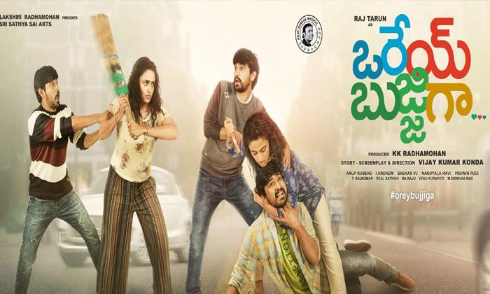 Telugu Lock Down, Orey Bujjiga, Ott Plat Farm, Raj Tarun, Theaters, Tollywood, Vijay Kumar-Movie