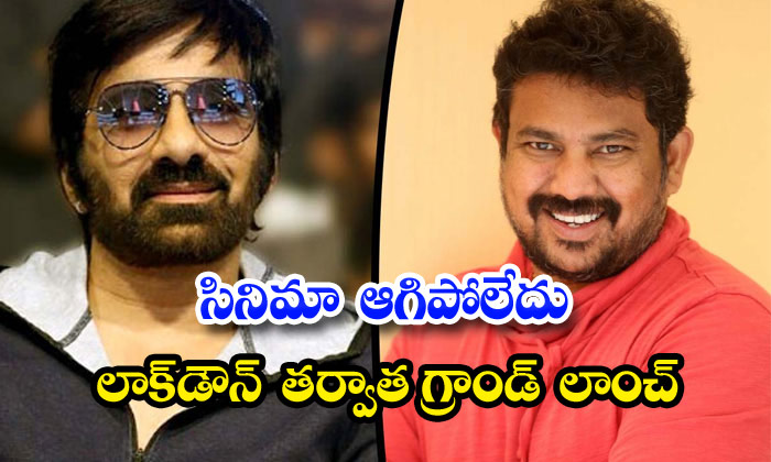 Raviteja And Ramesh Varma Movie Grand Launch After Lock Down