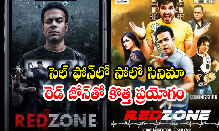 Red Zone Movie Mobile Phone