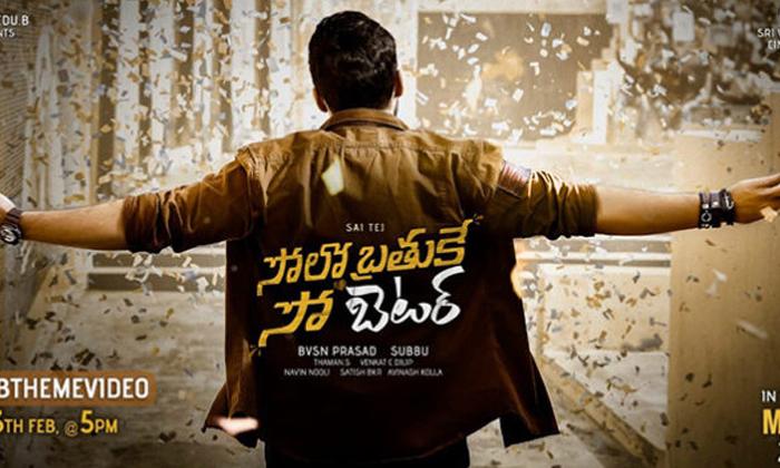 Telugu Deva Katta, Sai Dharam Tej, Sai Dharam Tej Marriage, Solo Brathuke So Better, Tollywood-Movie