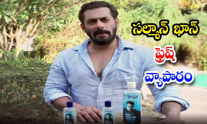 Salman Khan Frsh Ramzan