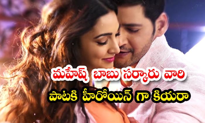 Kiara Advani To Romance Mahesh Babu