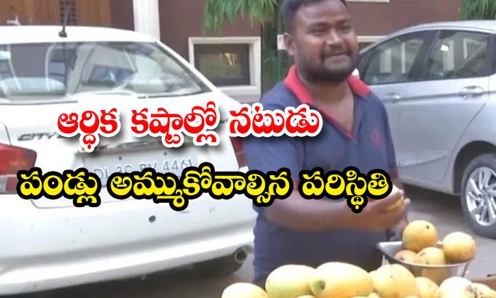 TeluguStop.com - Actor Solanki Diwakar Fruit Seller