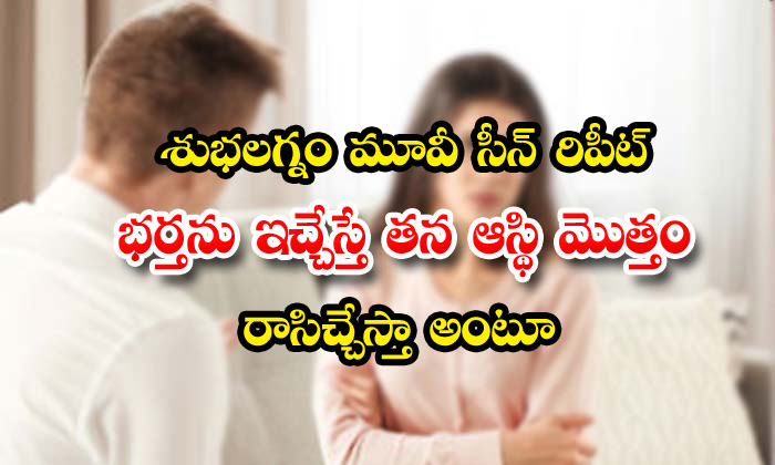 TeluguStop.com - Women Offer Her Whole Property To Purchase Another Woman Husband