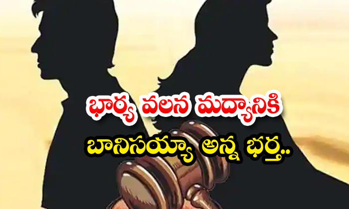 False Complaints Of Harassment Against Husband And Family