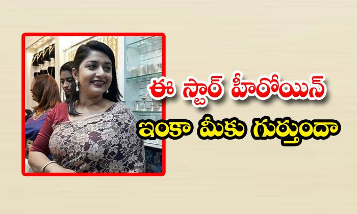 Did You Remember This Telugu Heroine